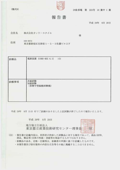【報告書】東京都立産業技術研究センター