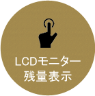 LCDモニター 残量表示