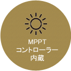 MPPT コントローラー 内蔵