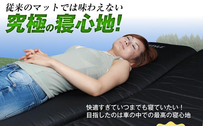 従来のマットでは味わえない究極の寝心地 快適すぎていつまでも寝ていたい!目指したのは車の中での最高の寝心地