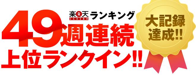 楽天ランキング30週連続上位ランクイン!!記録更新中
