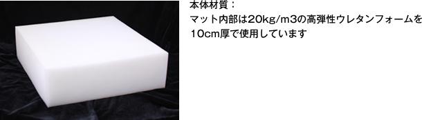 本体材質:マット内部は20kg/m3の高弾性ウレタンフォームを10cm厚で使用しています