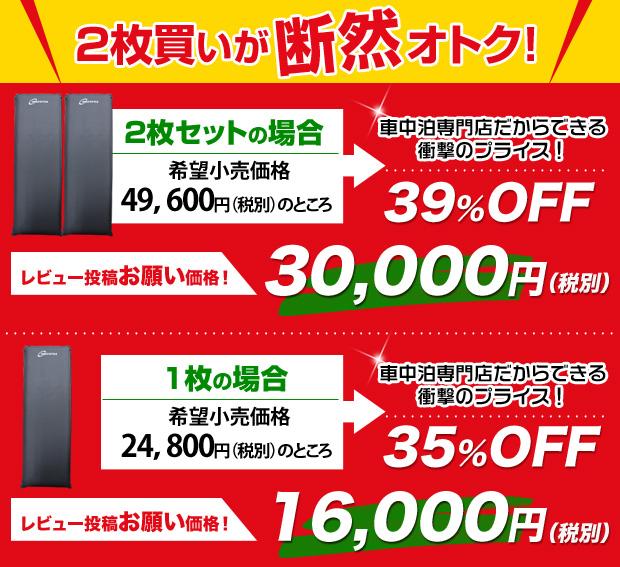 2枚買いが断然オトク!2枚セットの場合通常価格59,600円のところ49%OFF価格30,000円