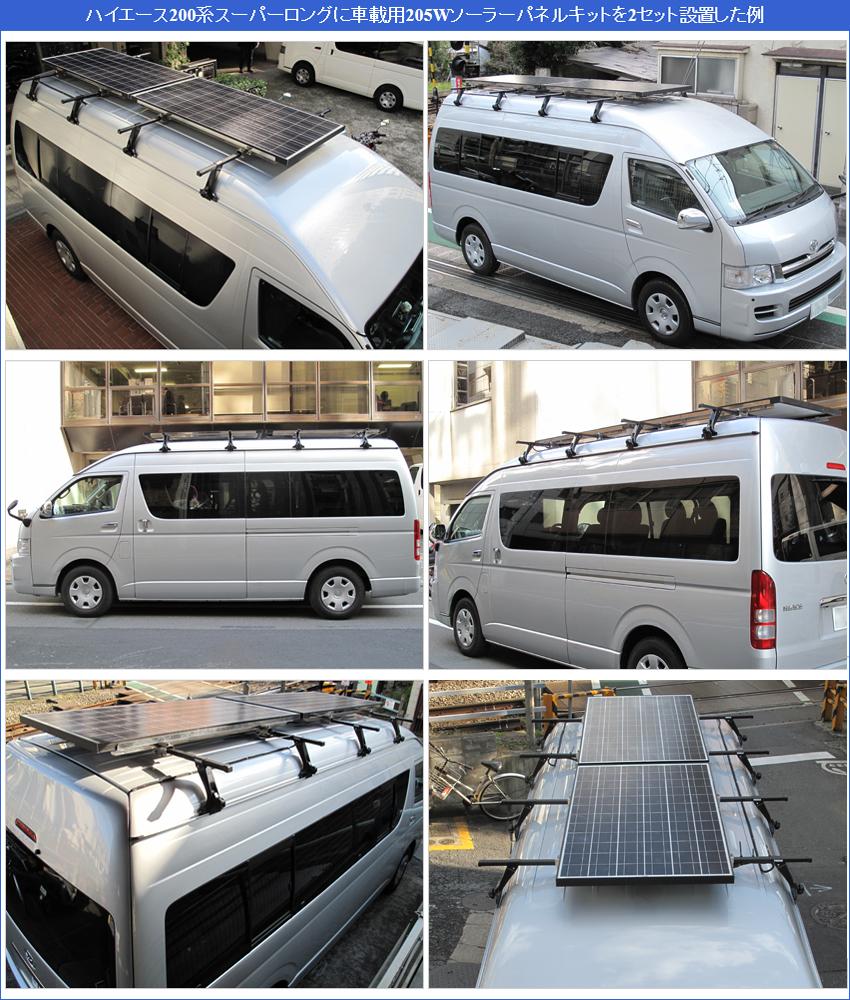 車載用 205W ソーラーパネルキット搭載例