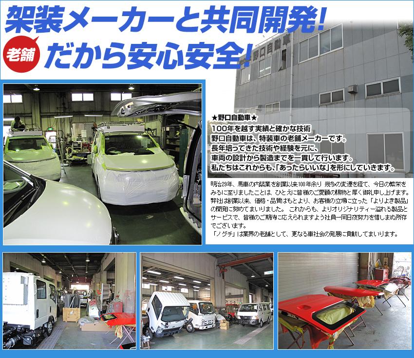 車載用 205W ソーラーパネルキット 老舗架装メーカーと共同開発、だから安心安全