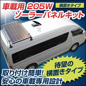車搭載205Wソーラーパネルキットご購入