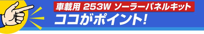 「車載用 253W ソーラーパネルキット」のココがポイント!