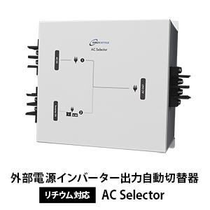 AC Selector