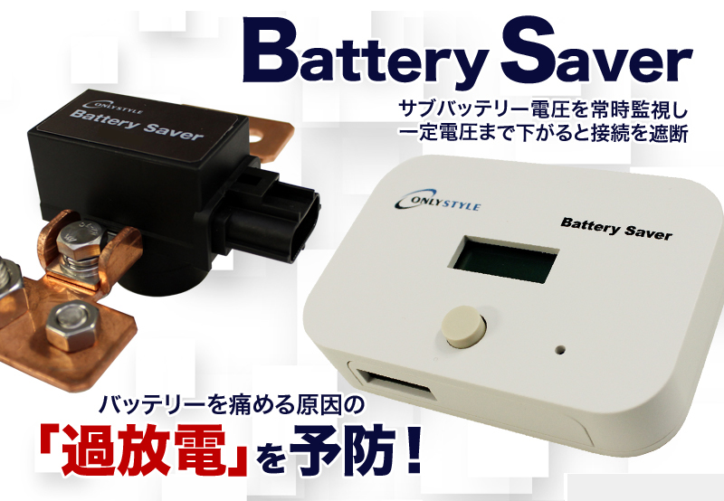 過放電予防装置 バッテリーセーバー リチウム対応