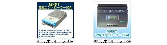 MPPT充電コントローラー