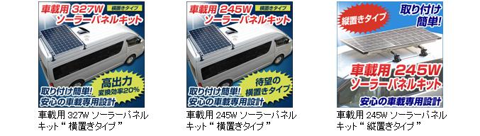 車載ソーラーパネルキット