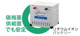 リチウムイオンバッテリー 価格面、供給面でも安定
