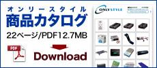 商品カタログPDFダウンロード