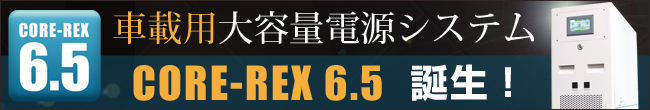 CORE-REX6.5