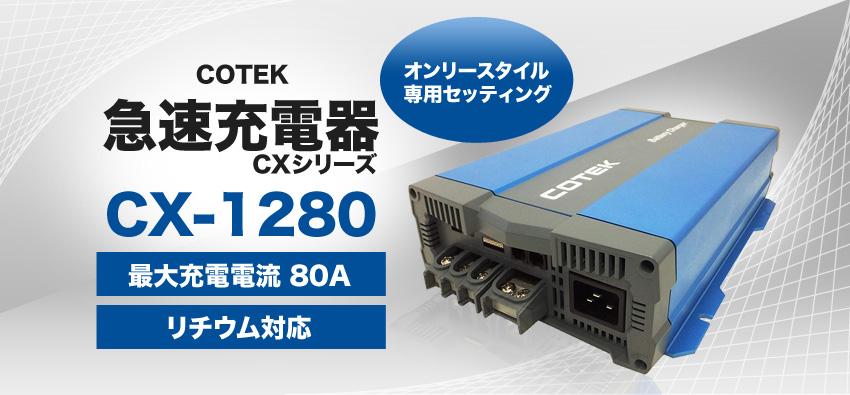 COTEK 急速充電器 CXシリーズ 最大充電50A
