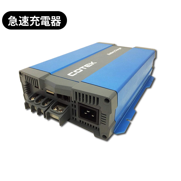 COTEK 急速充電器 CX-1250