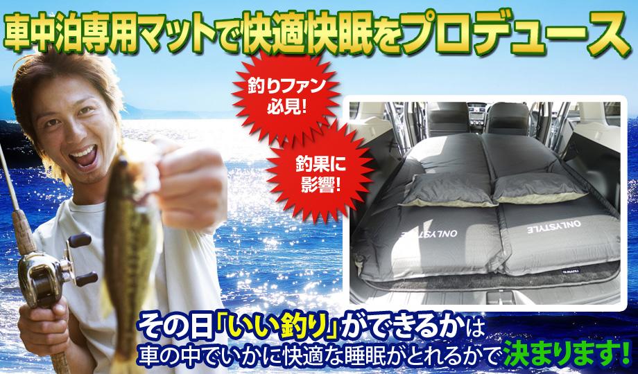 車中泊専用マットで快適の快眠をプロデュース