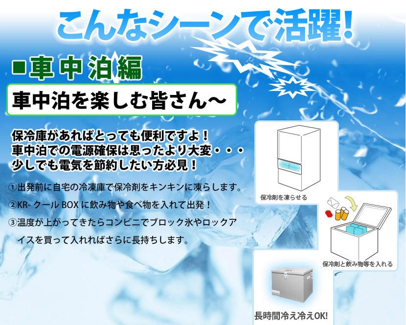 車中泊は保冷庫【KR-クールBOX】があればとっても便利ですよ!