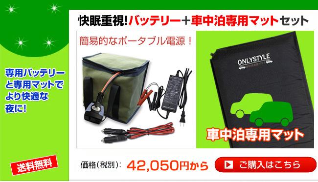 快眠重視!バッテリー+車中泊専用マットセット