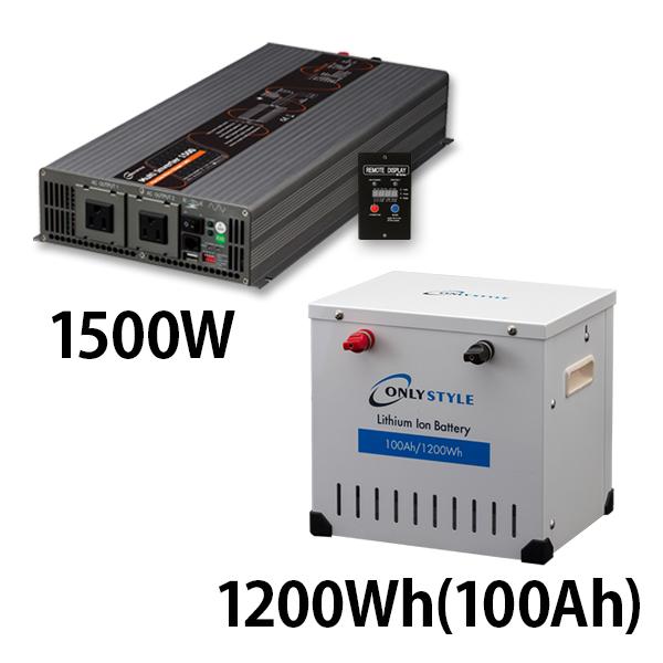 マルチインバーター 1500W + リチウムイオンバッテリー1200Wh(100Ah)