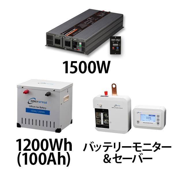 マルチインバーター1500W + リチウムイオンバッテリー1200Wh(100Ah) + バッテリーモニター&セーバーセット