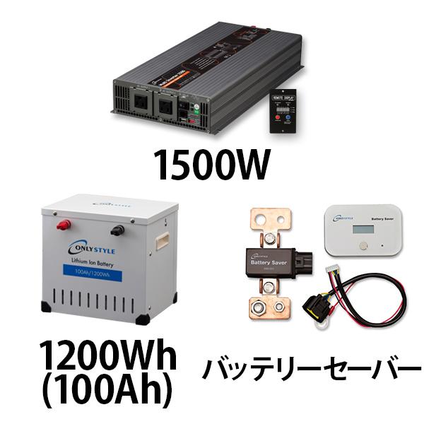マルチインバーター1500W + リチウムイオンバッテリー1200Wh(100Ah) + バッテリーセーバーセット