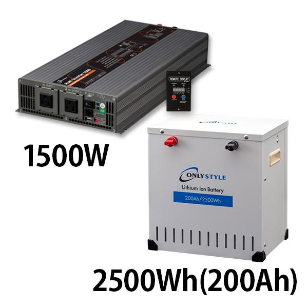 マルチインバーター 1500W + リチウムイオンバッテリー2500Wh(200Ah)