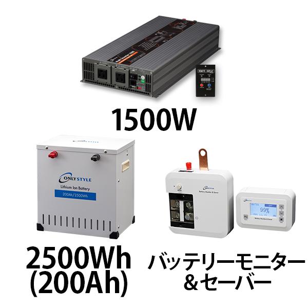 マルチインバーター1500W + リチウムイオンバッテリー2500Wh(200Ah) + バッテリーモニター&セーバーセット