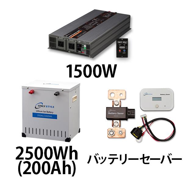 マルチインバーター1500W + リチウムイオンバッテリー2500Wh(200Ah) + バッテリーセーバーセット