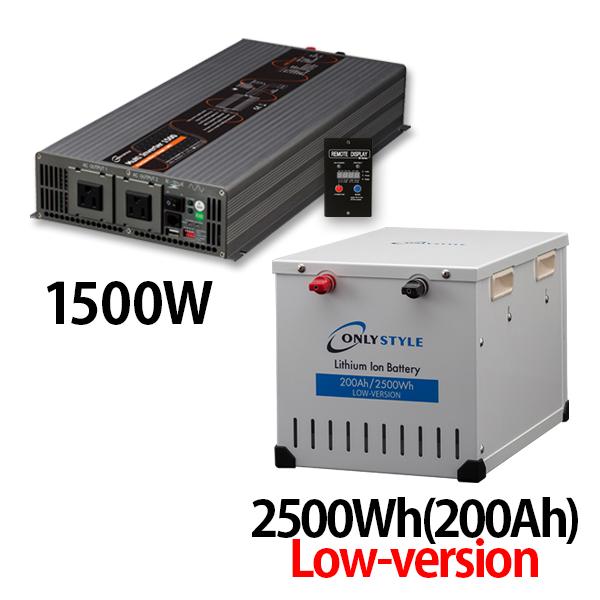 マルチインバーター 1500W + リチウムイオンバッテリー2500Wh(200Ah)Low-version