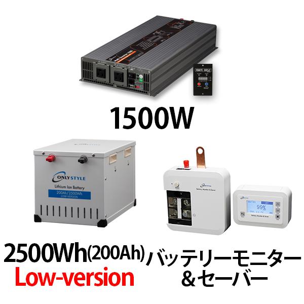 マルチインバーター1500W + リチウムイオンバッテリー2500Wh(200Ah)Low-version + バッテリーモニター&セーバーセット