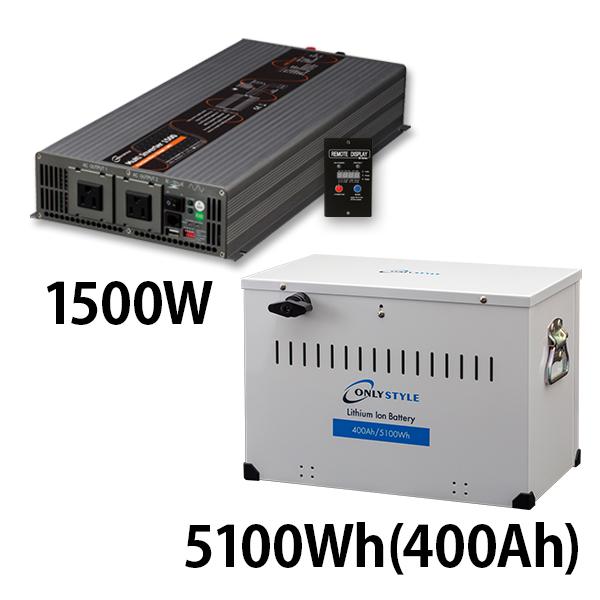 マルチインバーター 1500W + リチウムイオンバッテリー5100Wh(400Ah)