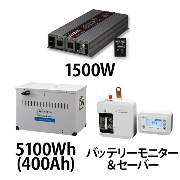 マルチインバーター1500W + リチウムイオンバッテリー5100Wh(400Ah) + バッテリーモニター&セーバーセット