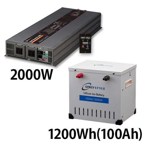 マルチインバーター 2000W + リチウムイオンバッテリー1200Wh(100Ah)