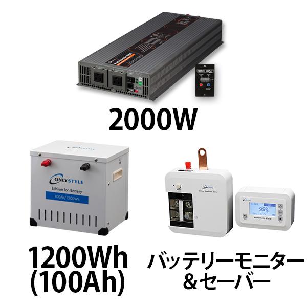 マルチインバーター2000W + リチウムイオンバッテリー1200Wh(100Ah) + バッテリーモニター&セーバーセット