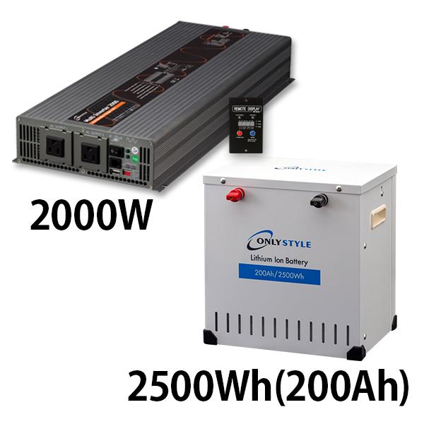 マルチインバーター 2000W + リチウムイオンバッテリー2500Wh(200Ah)