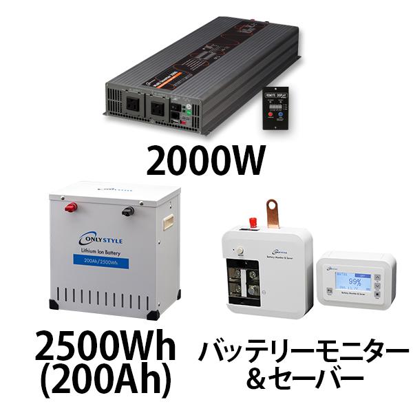 マルチインバーター2000W + リチウムイオンバッテリー2500Wh(200Ah) + バッテリーモニター&セーバーセット