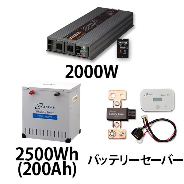 マルチインバーター2000W + リチウムイオンバッテリー2500Wh(200Ah) + バッテリーセーバーセット