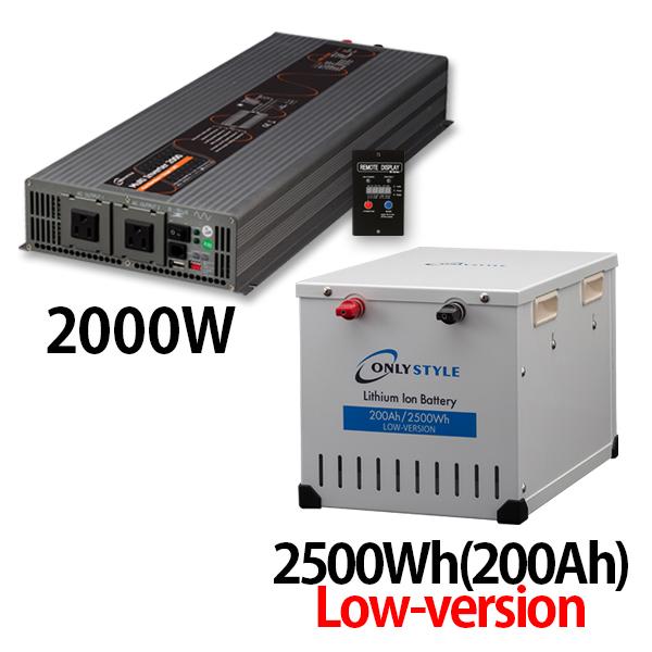 マルチインバーター 2000W + リチウムイオンバッテリー2500Wh(200Ah)Low-version
