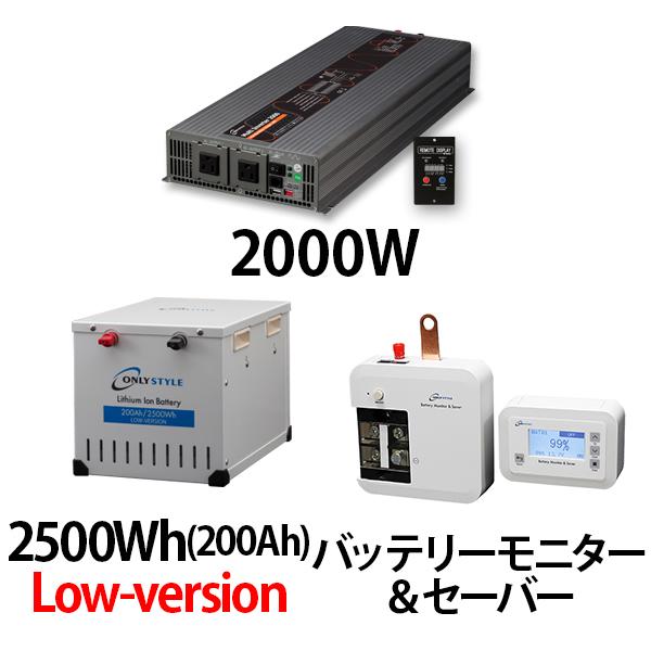 マルチインバーター2000W + リチウムイオンバッテリー2500Wh(200Ah)Low-version + バッテリーモニター&セーバーセット