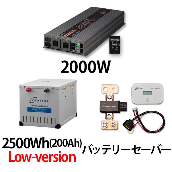マルチインバーター2000W + リチウムイオンバッテリー2500Wh(200Ah)Low-version + バッテリーセーバーセット
