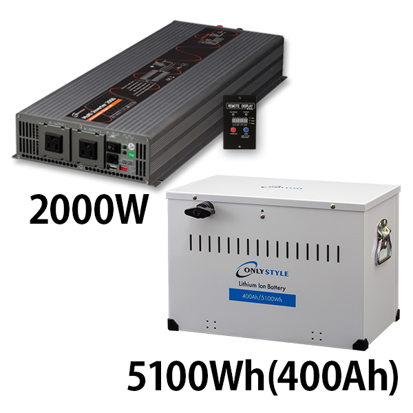 マルチインバーター 2000W + リチウムイオンバッテリー5100Wh(400Ah)
