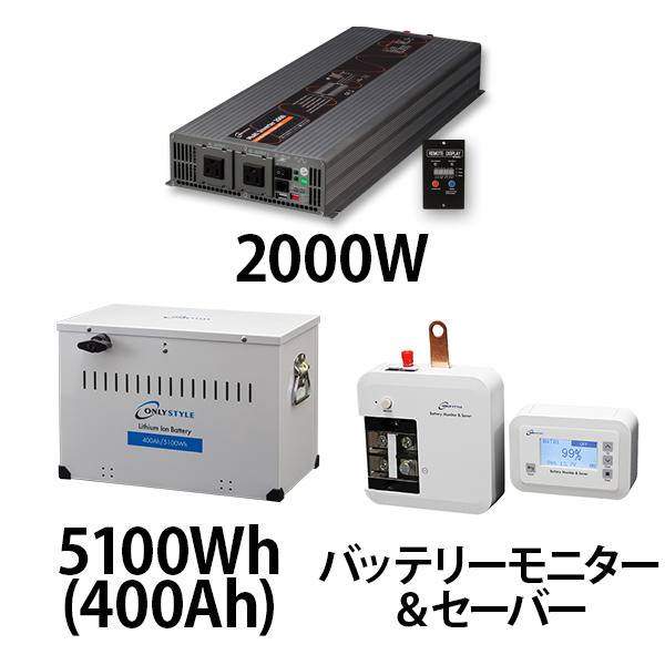 マルチインバーター2000W + リチウムイオンバッテリー5100Wh(400Ah) + バッテリーモニター&セーバーセット