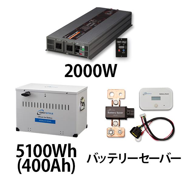 マルチインバーター2000W + リチウムイオンバッテリー5100Wh(400Ah) + バッテリーセーバーセット