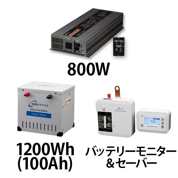 マルチインバーター800W + リチウムイオンバッテリー1200Wh(100Ah) + バッテリーモニター&セーバーセット