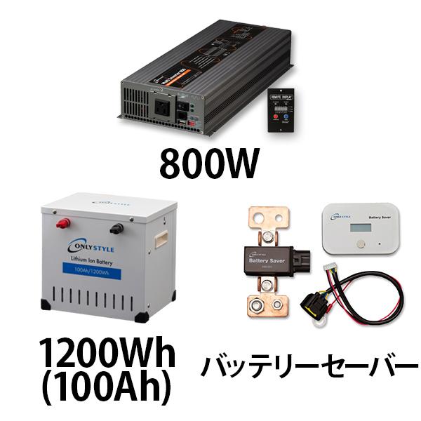 マルチインバーター800W + リチウムイオンバッテリー1200Wh(100Ah) + バッテリーセーバーセット