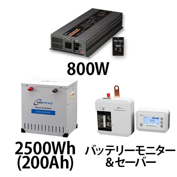 マルチインバーター800W + リチウムイオンバッテリー2500Wh(200Ah) + バッテリーモニター&セーバーセット