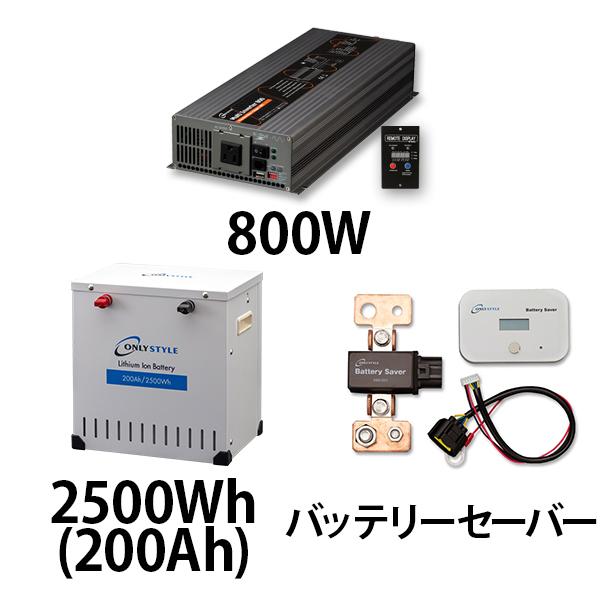 マルチインバーター800W + リチウムイオンバッテリー2500Wh(200Ah) + バッテリーセーバーセット