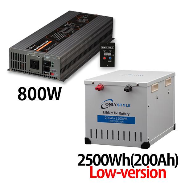 マルチインバーター 800W + リチウムイオンバッテリー2500Wh(200Ah)Low-version