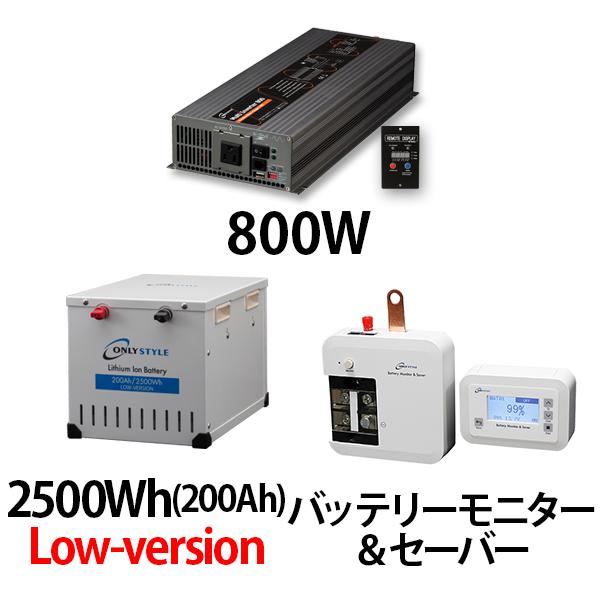 マルチインバーター800W + リチウムイオンバッテリー2500Wh(200Ah)Low-version + バッテリーモニター&セーバーセット